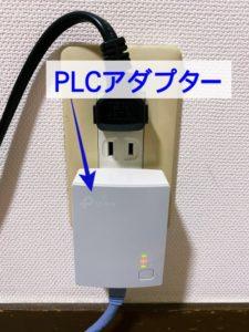 PLCアダプター