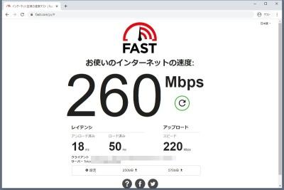 無線LANスピード確認