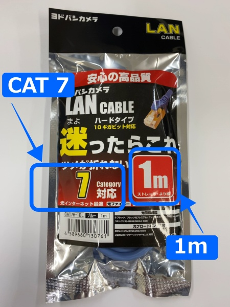 LANケーブルCAT7