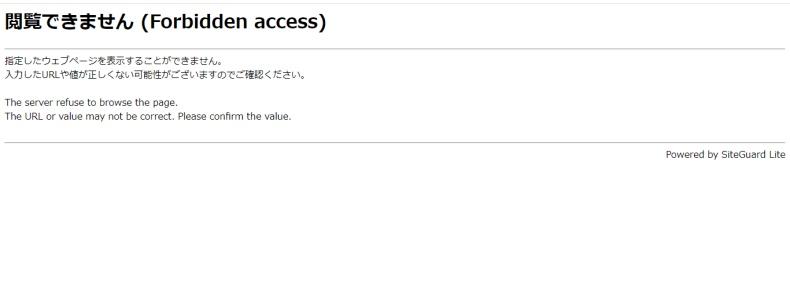 閲覧できません(Forbidden access)画面