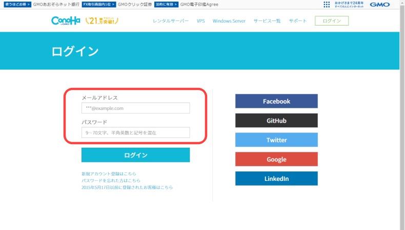 Conohaのログイン画面