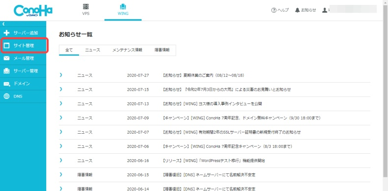 ConoHa WINGサイト管理画面