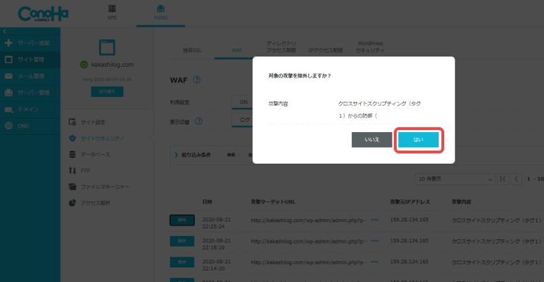 ConoHa WINGサイト管理画面-除外確認画面