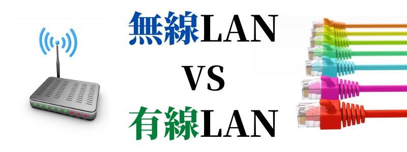 無線LAN VS 有線LANロゴ