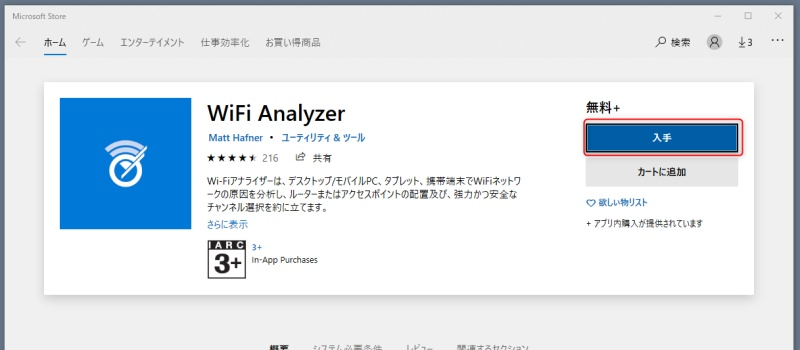 Microsoft Store画面
