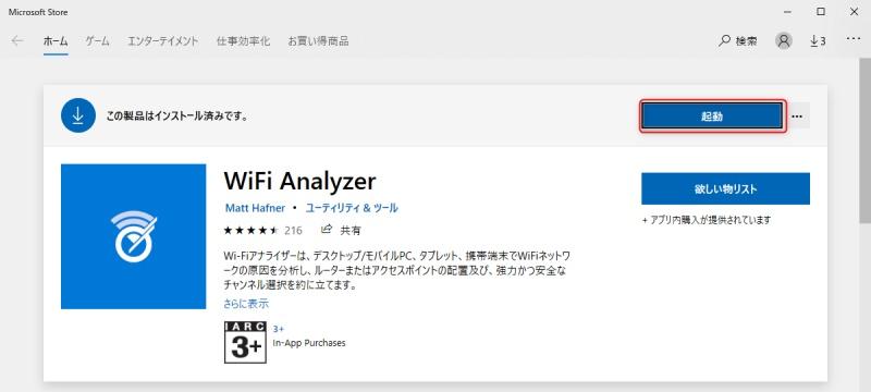 WiFi Analyzer 起動