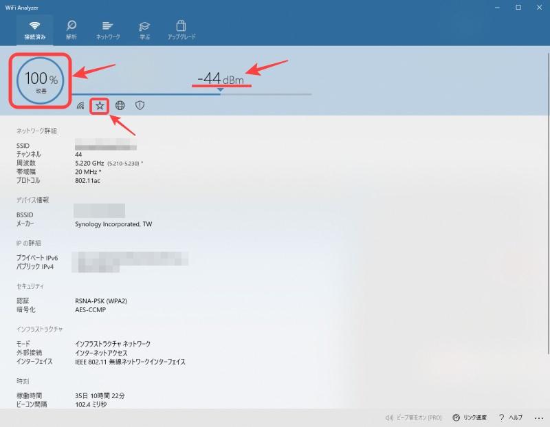WiFi Analyzer 画面