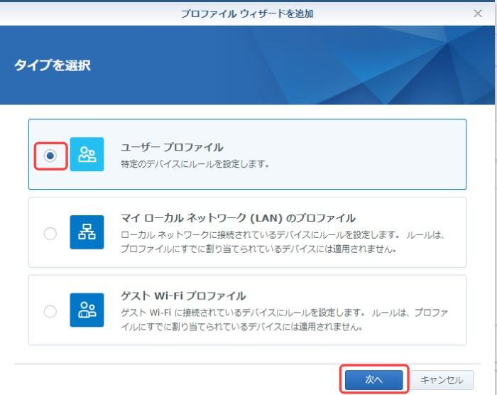 ユーザープロファイル選択画面