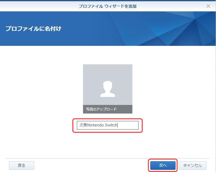 プロファイル名入力画面