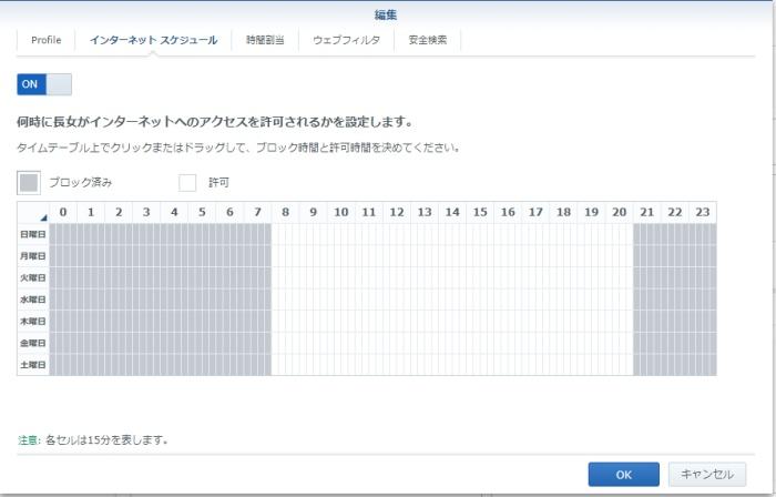 インターネットスケジュール設定画面