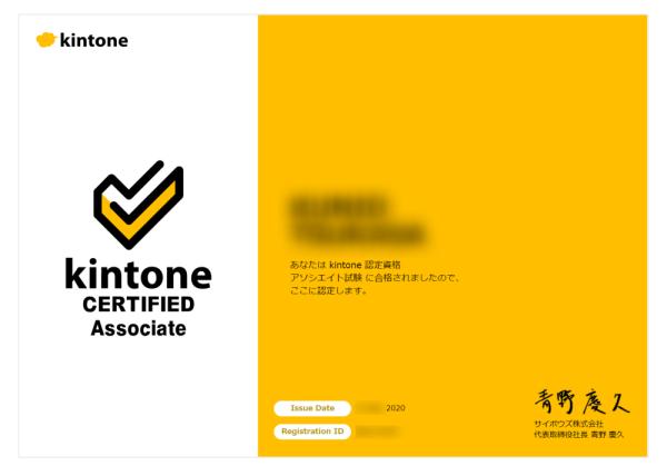 kintone認定アソシエイト合格書