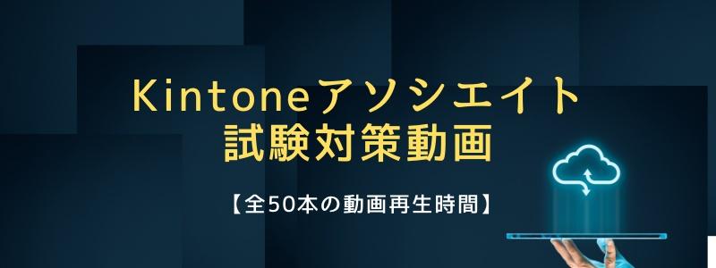 kintone認定アソシエイト試験対策【全50本の動画再生時間】ロゴ