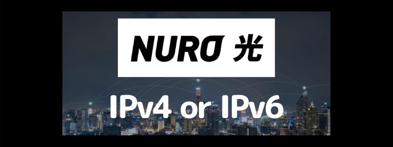 NURO光 IPv4 or IPv6 接続