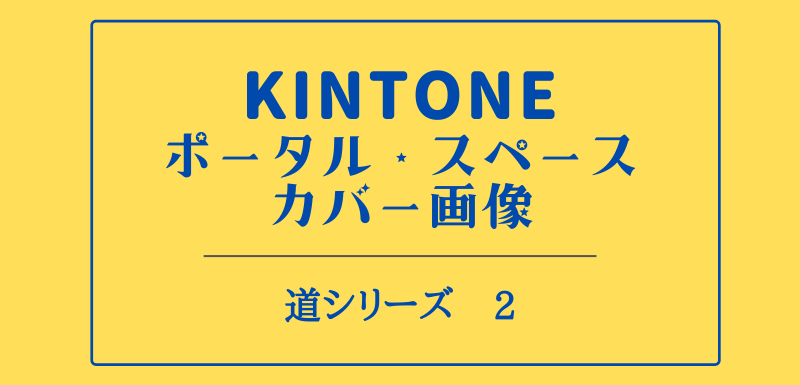 kintone ポータル スペース カバー画像(道シリーズ2)ロゴ
