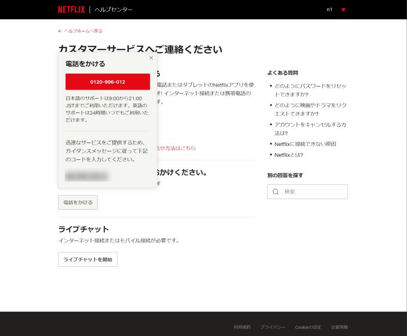 Netflexカスタマーサービス電話