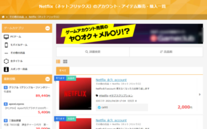 Netflexのアカウント販売画面