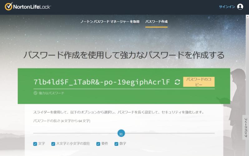 パスワード作成サイト画面