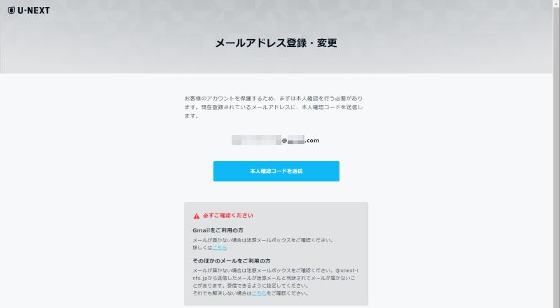 メールアドレス登録・変更画面