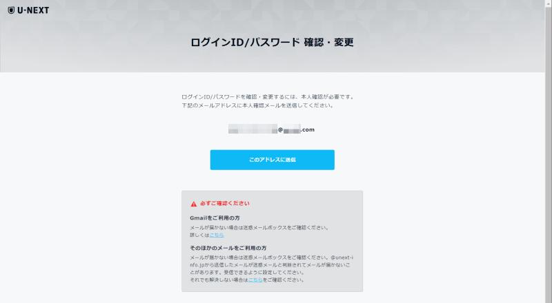 ログインID/パスワード確認・変更画面