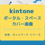 kintone ポータル スペース カバー画像(未来・ネットワーク)ロゴ