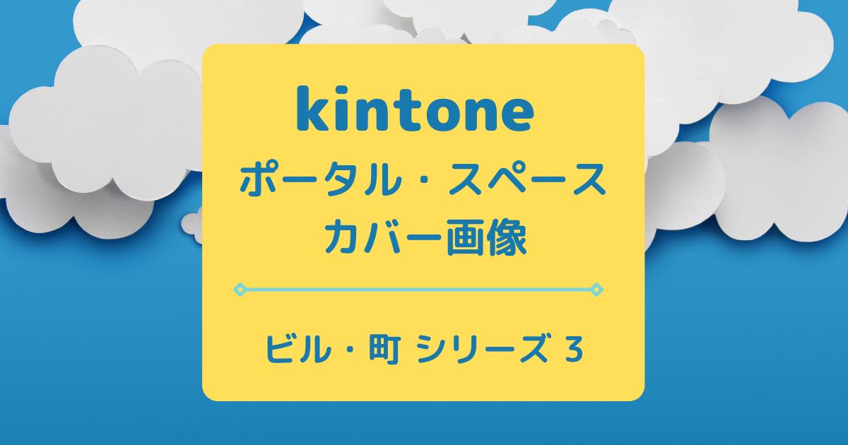 kintone ポータル スペース カバー画像(ビル・町シリーズ 3)