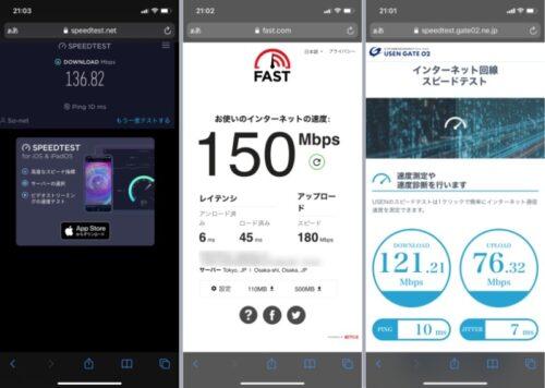 iphoneスピード測定