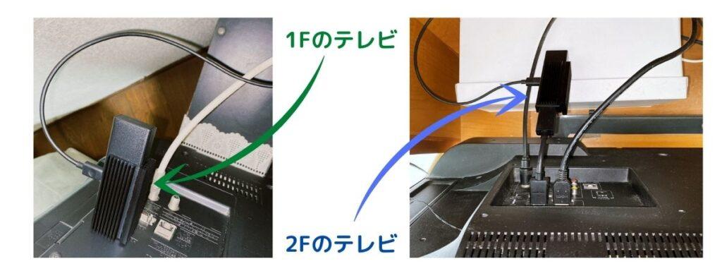 1Fと2FのFire TV Stick をテレビに接続した写真