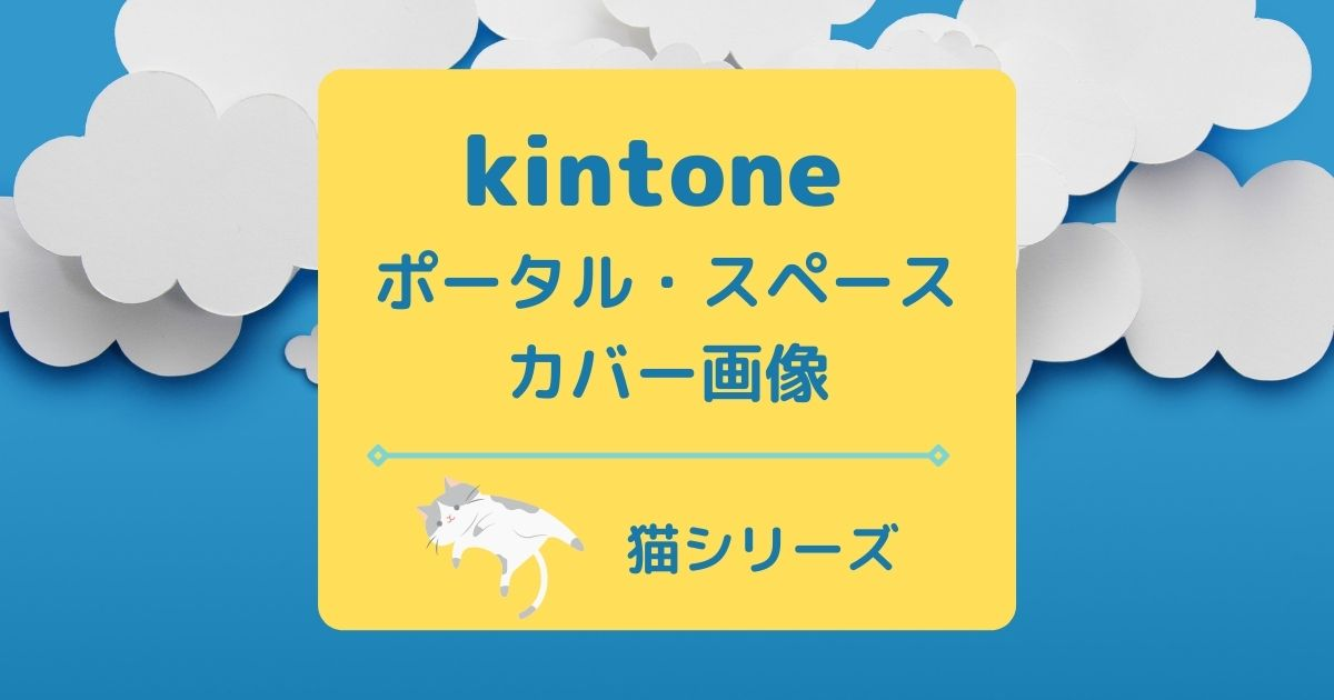 kintone ポータル スペース カバー画像(猫シリーズ)